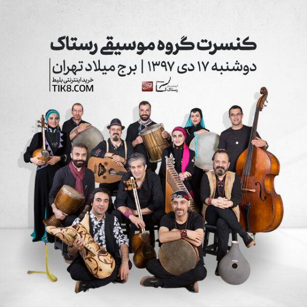 رستاک – کنسرت تهران