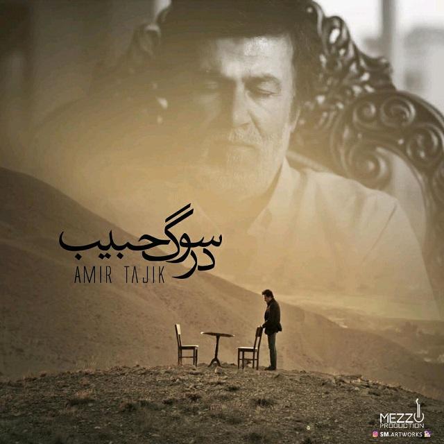 http://www.ganja2music.com/Image/Post/03.95/21/Amir%20Tajik%20-%20Dar%20Soog%20Habib.jpg
