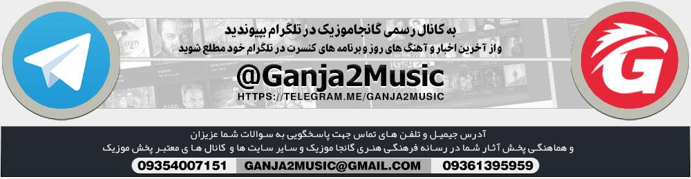 Ganja2Music_com - تلگرام گانجا موزیک