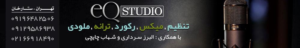 Studio EQ - 97_03_06