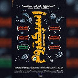 """افتتاحیه اولین نمایشگاه نقاشى گروه """" اسپکتروم """""""