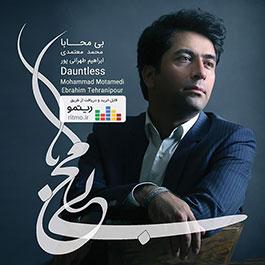 آلبوم «بی محابا» از محمد معتمدی منتشر شد