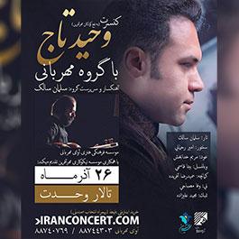 وحید تاج به نفع کودکان زلزلهزده کرمانشاه کنسرت میدهد