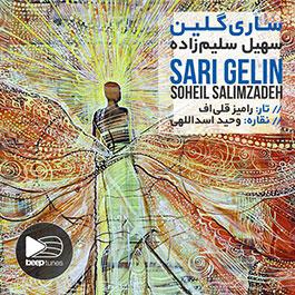 آلبوم موسیقی «ساری گلین» منتشر شد
