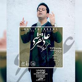 کنسرت علی تفرشی – تهران