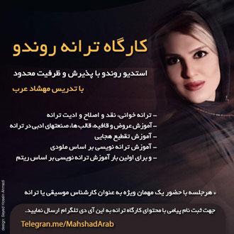 Mahshad Arab - مهشاد عرب