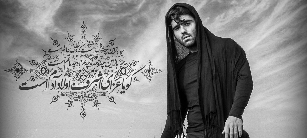 دانلود آهنگ جدید - Mohammadreza Mohseni