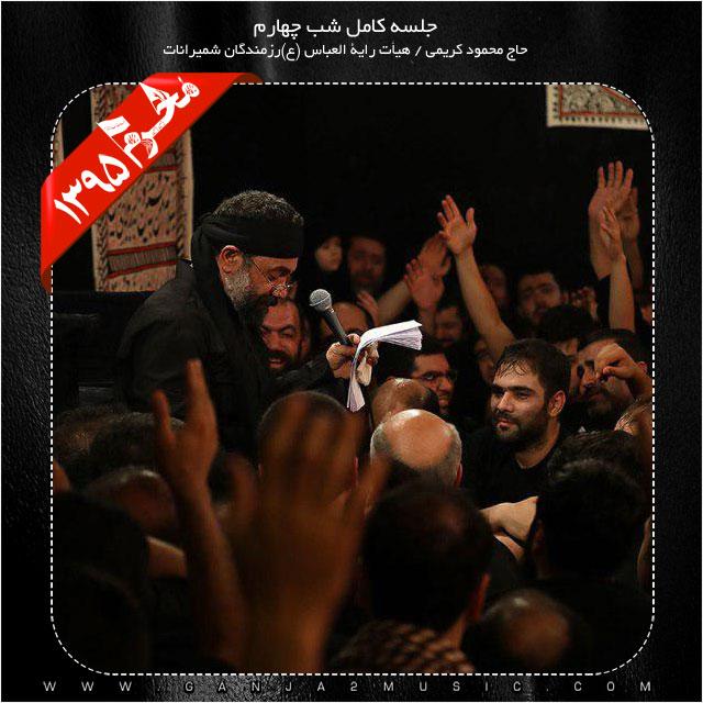 http://www.ganja2music.com/Image/Post/07.95/15/Mahmoud%20Karimi%20-%20Shabe%20Chaharom%20Moharram%2095.jpg