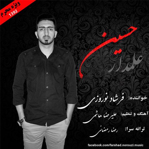 اخرین اخبار از سهام عطر گل یاس Farshad Norouzi - 3 New Tracks