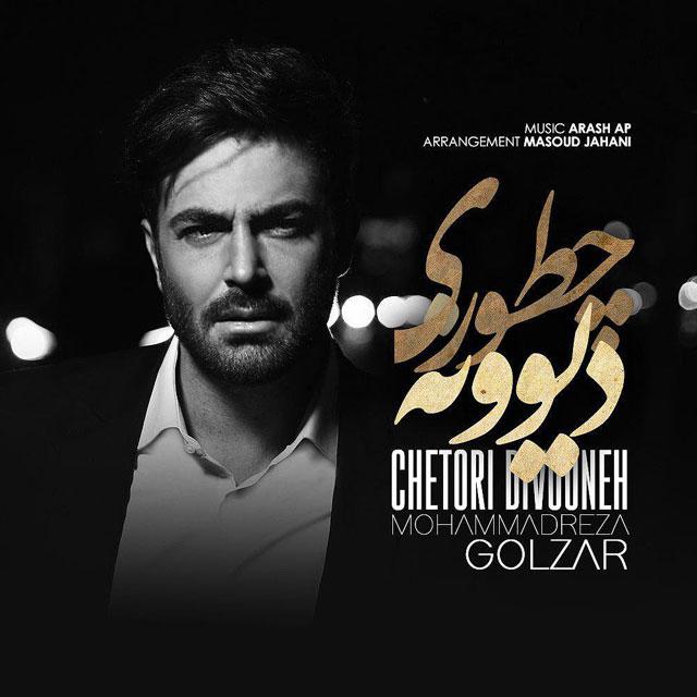 http://www.ganja2music.com/Image/Post/1.2017/Mohammadreza%20Golzar%20-%20Chetori%20Divooneh.jpg