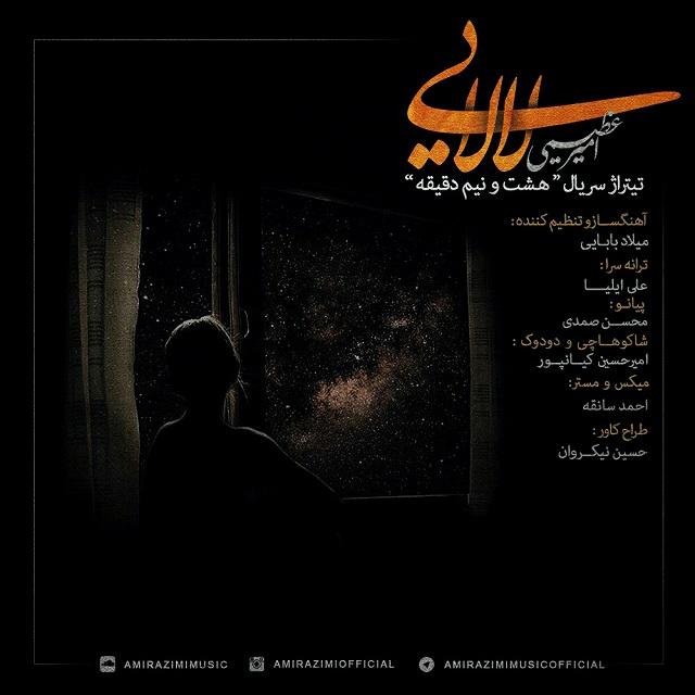 http://www.ganja2music.com/Image/Post/10.2016/Amir%20Azimi%20-%20Lalaei.JPG