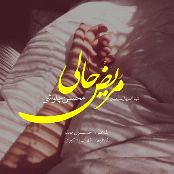 http://www.ganja2music.com/Image/Post/11.2017/Mohsen%20Chavoshi%20-%20Mariz%20Hali.jpg