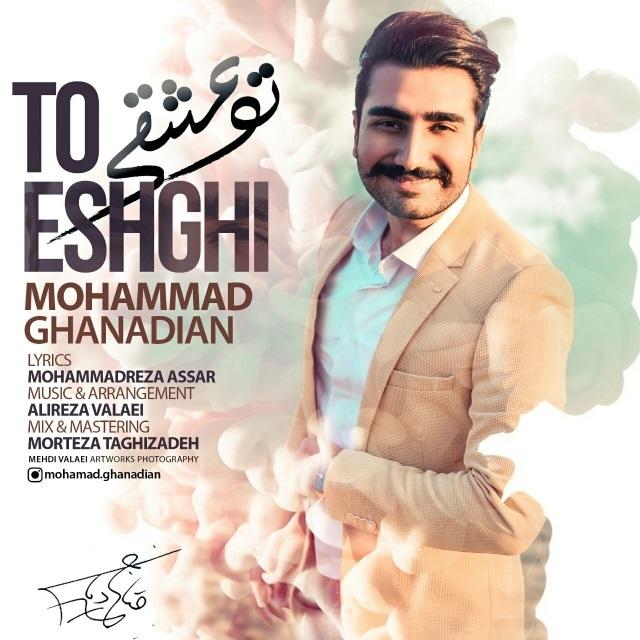 http://www.ganja2music.com/Image/Post/12.2017/Mohammad%20Ghanadian%20-%20To%20Eshghi.jpg