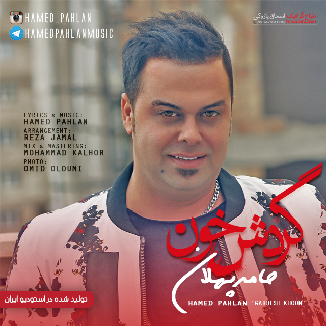 http://www.ganja2music.com/Image/Post/5.2016/Hamed%20Pahlan%20-%20Gardesh%20Khoon.jpg