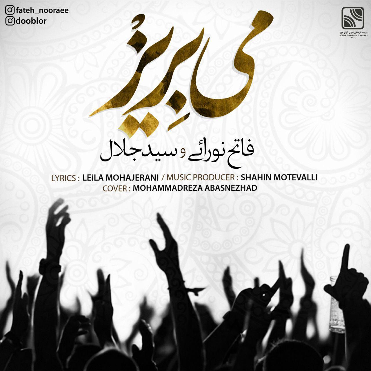 http://www.ganja2music.com/Image/Post/5.2018/Fateh%20Nooraee%20-%20Mey%20Beriz%20(Ft%20Sed%20Jalal).jpg