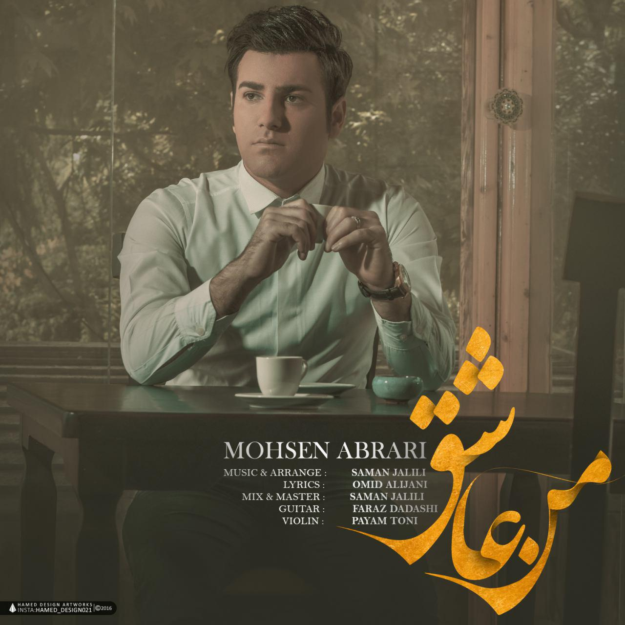 Oh Oh Jane Jana New Song Mp3 Download: Mohsen Abrari Mane Ashegh