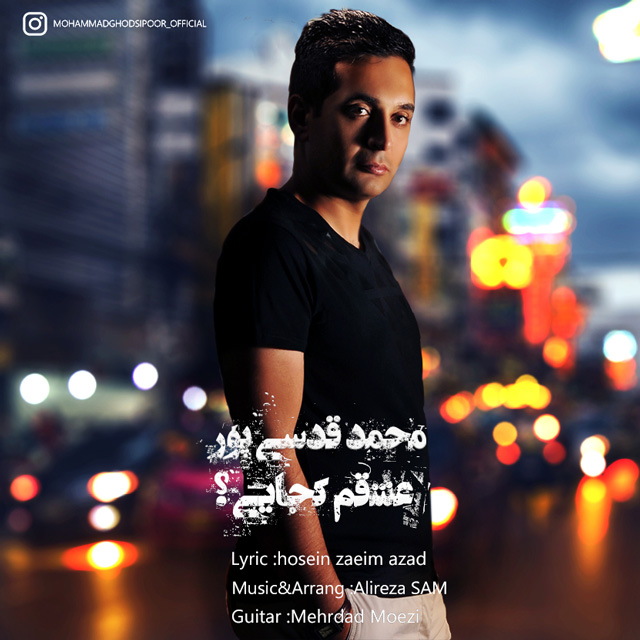http://www.ganja2music.com/Image/Post/7.2017/Mohammad%20Ghodsipoor%20-%20Eshgham%20Kojayi.jpg