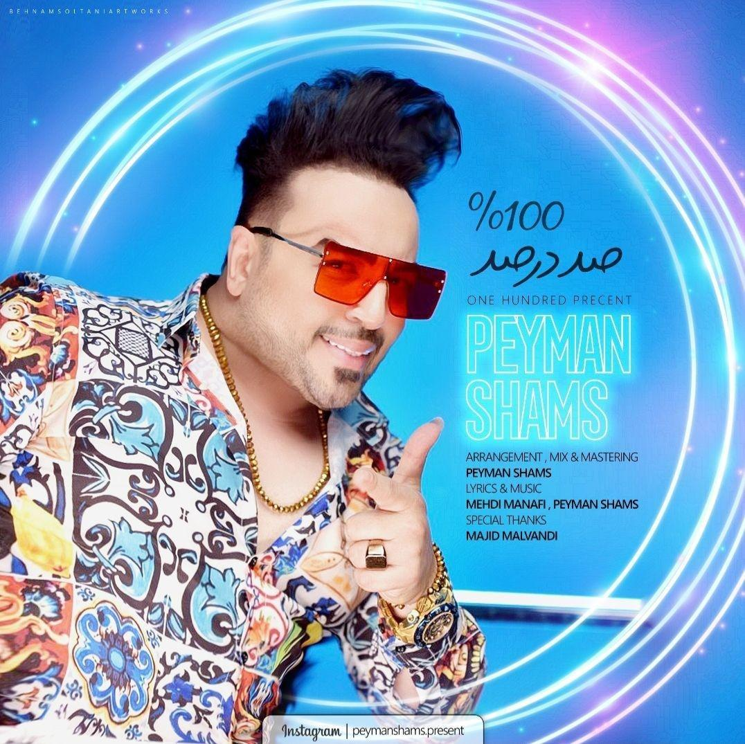 Peyman Shams – Sad Darsad