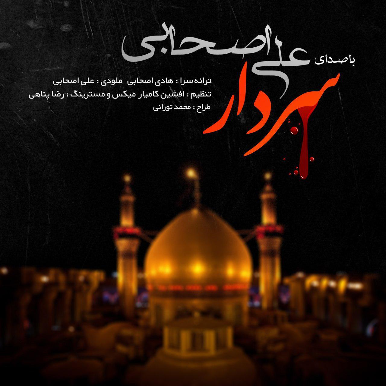 http://www.ganja2music.com/Image/Post/9.2017/Ali%20Ashabi%20-%20Sardar.jpg