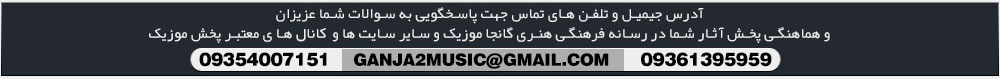 Ganja2Music.com - تلگرام گانجا موزیک