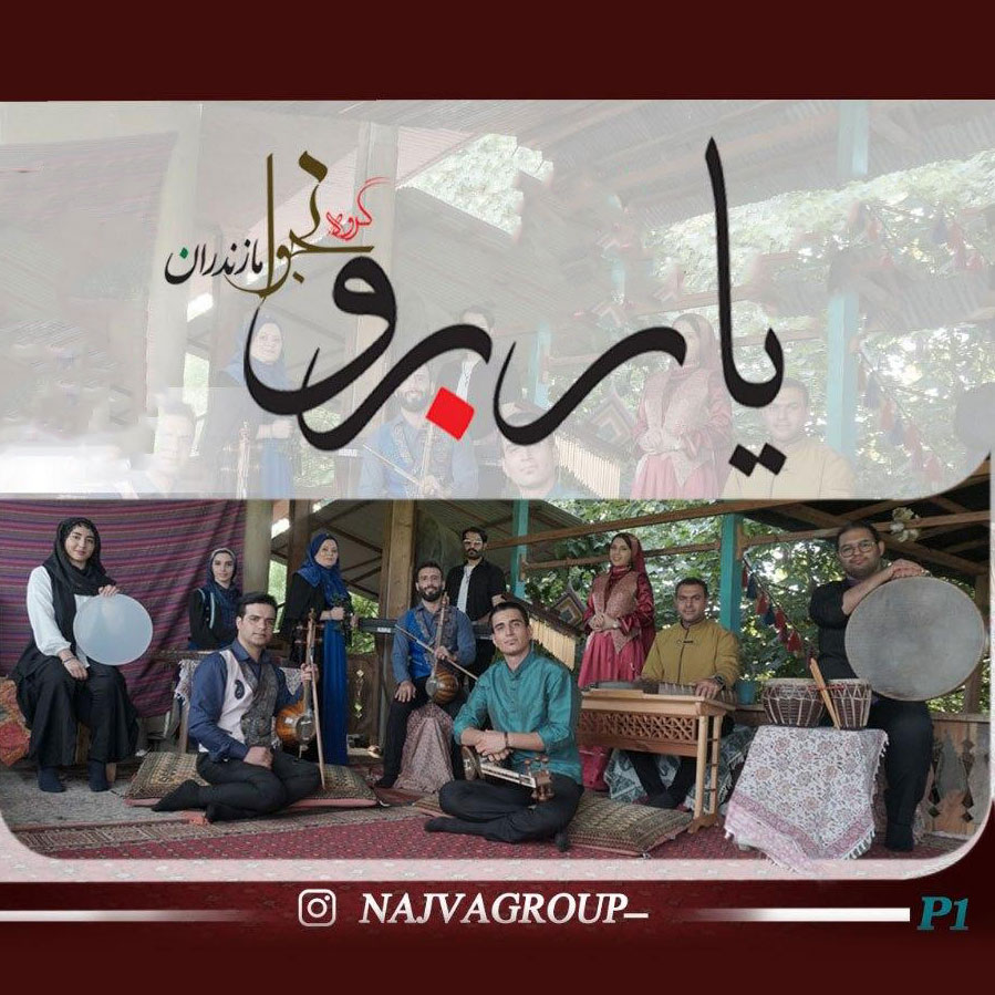 Rouzbeh Farazmand – Yar Beroo