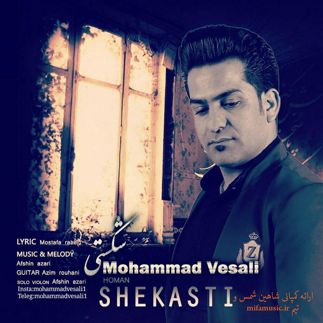 دانلود آهنگ جدید و زیبای محمد وصالی یعنی شکستی