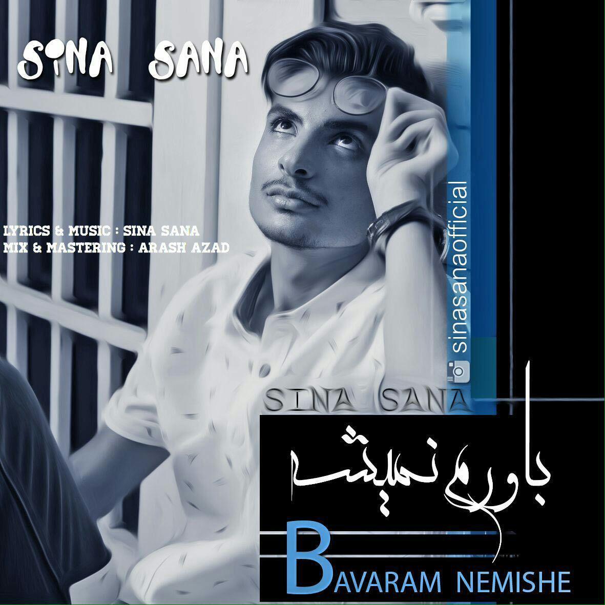دانلود آهنگ جدید و زیبای سینا ثنا باورم نمیشه