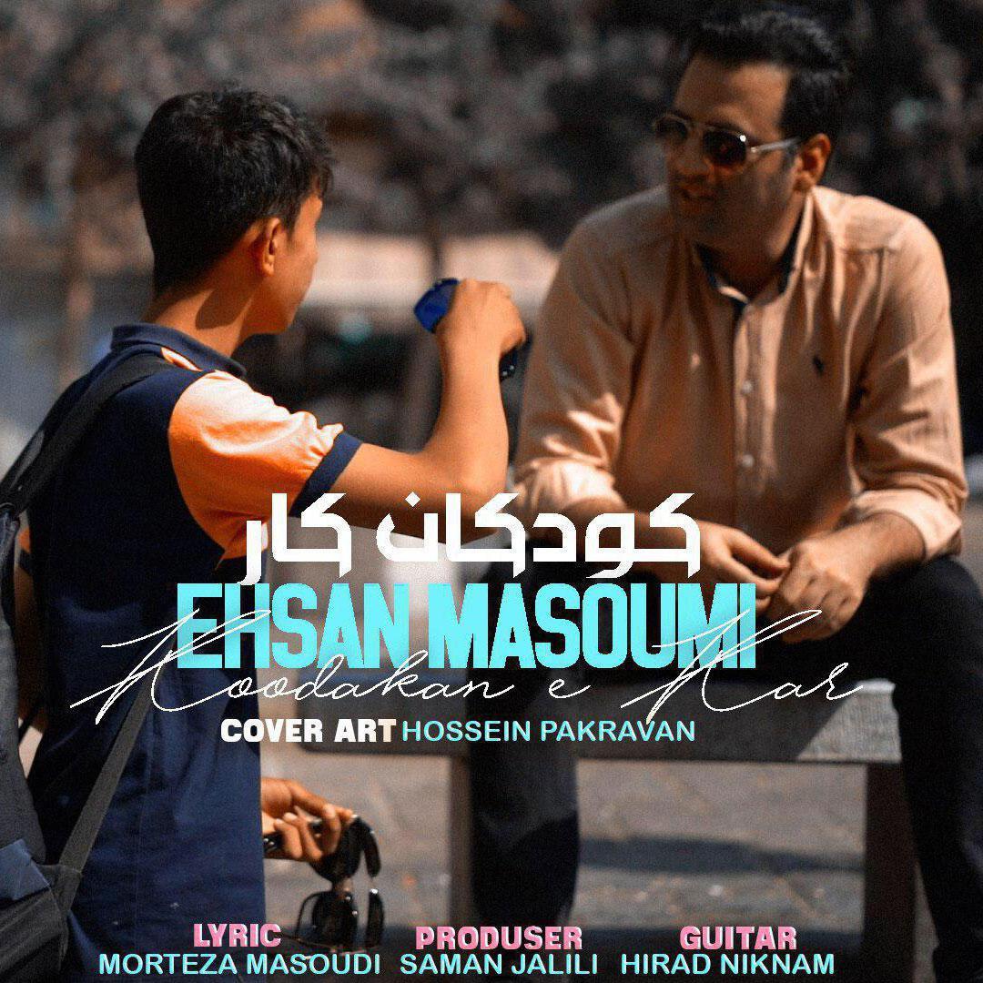 Ehsan Masoumi – Koodakane Kar