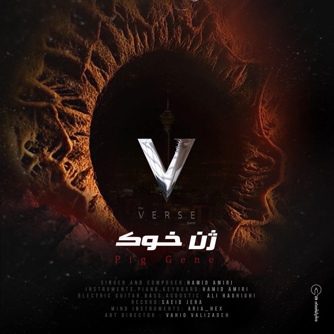 دانلود آلبوم جدید گروه موسیقی The Verse به نام ژن خوک