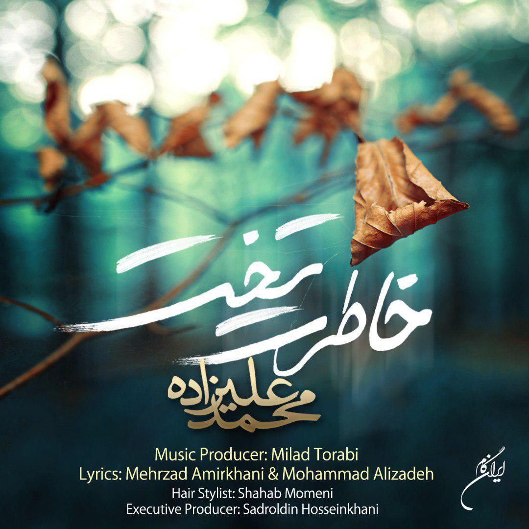 دانلود آهنگ جدید و زیبای محمد علیزاده به نام خاطرت تخت