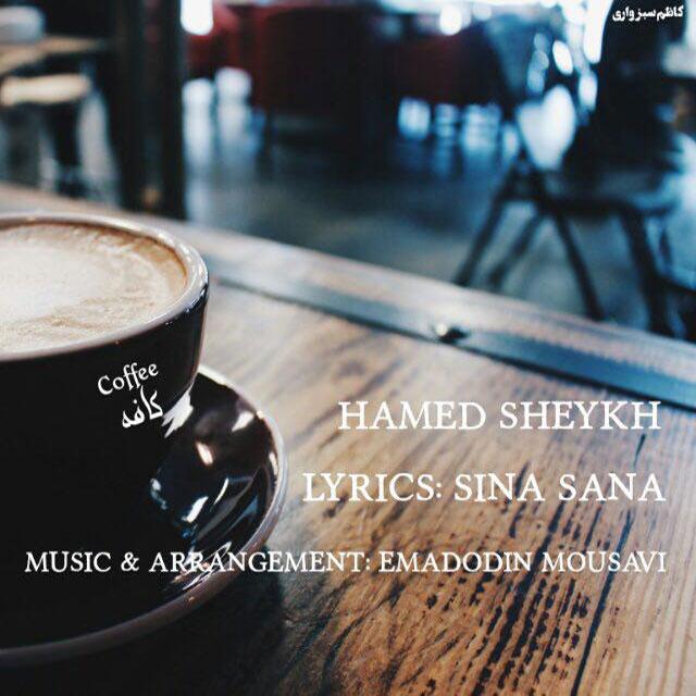 دانلود آهنگ جدید و زیبای حامد شیخ به نام کافه