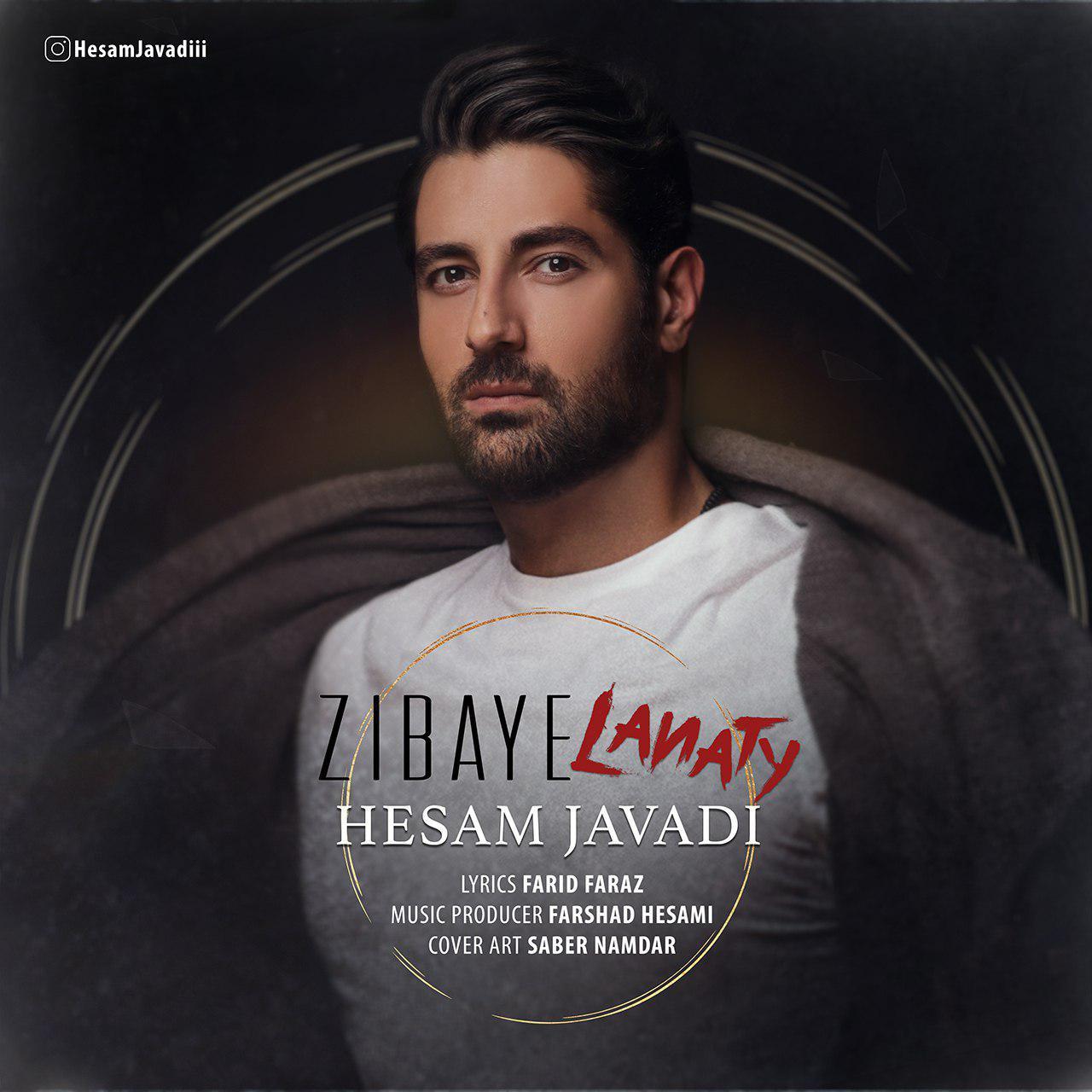 دانلود آهنگ جدید حسام جوادی به نام زیبای لعنتی