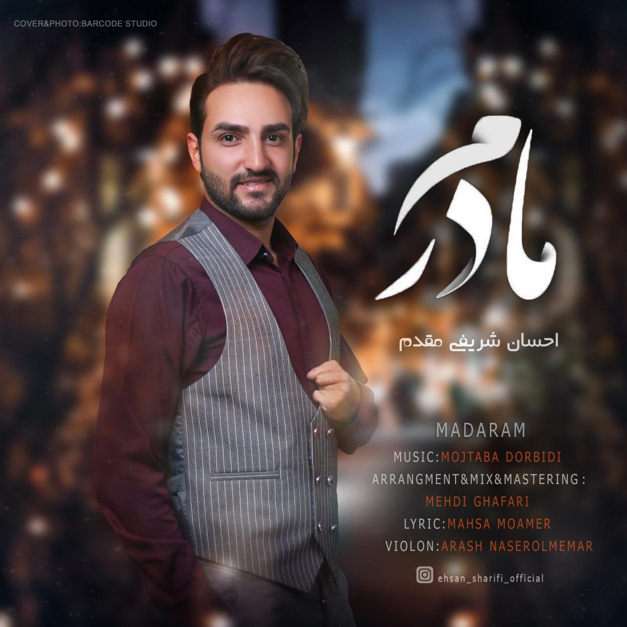 دانلود آهنگ جدید احسان شریفی مقدم به نام مادرم