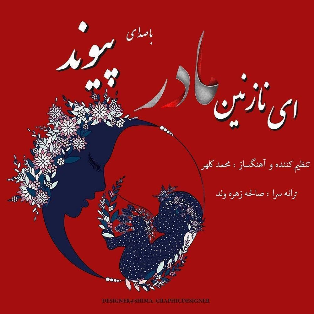 Peyvand – Ey Nazanin Madar