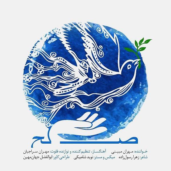 https://www.ganja2music.com/Image/Post/4.2019/Mehran%20Mobini%20-%20Solh.jpg