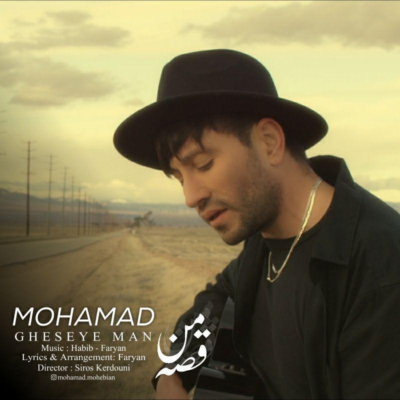 Mohammad Mohebian – Gheseye Man