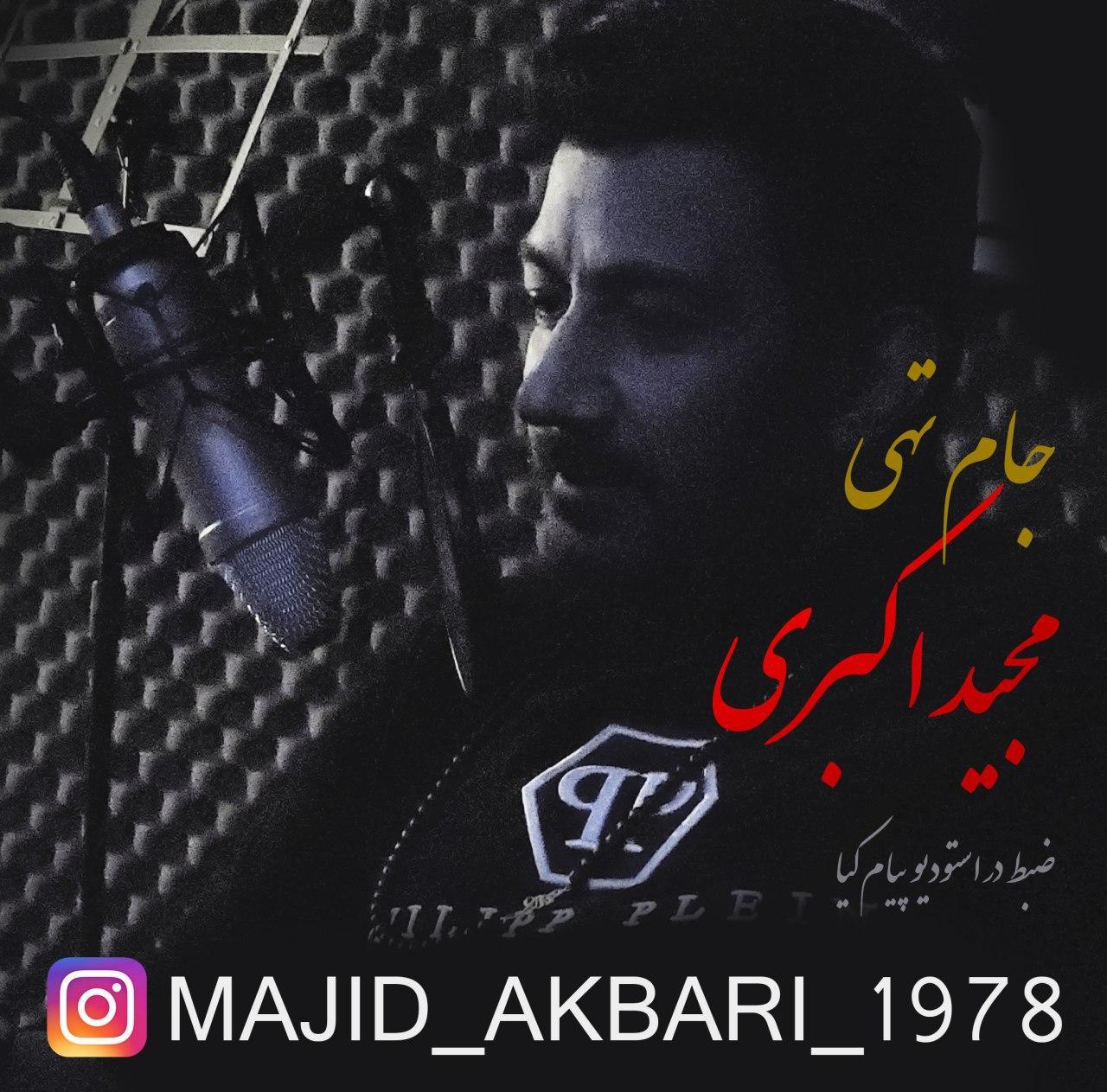 Majid Akbari – Jaame Tohi