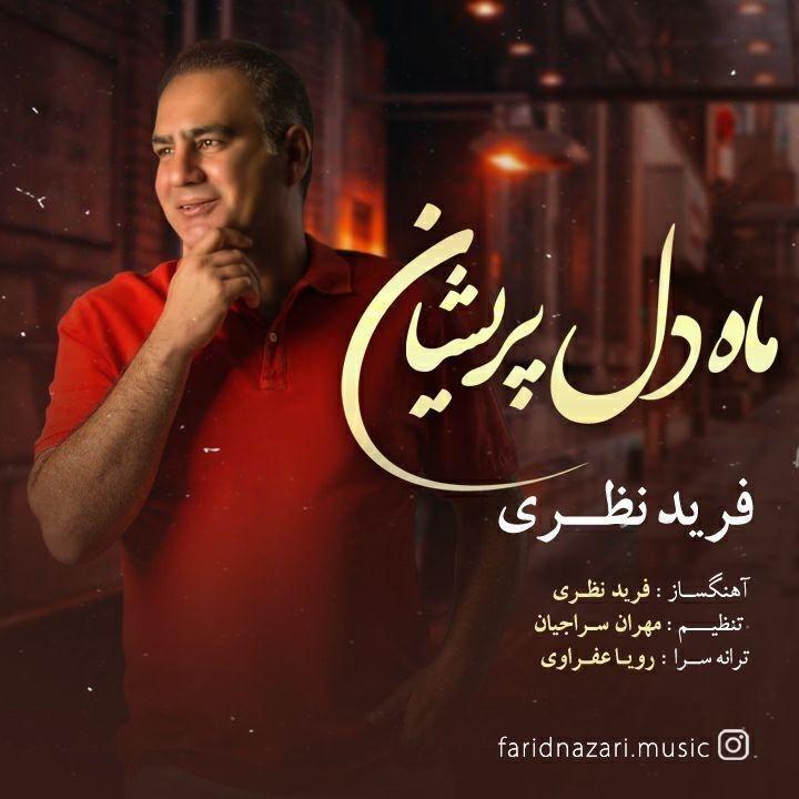 Farid Nazari – Mahe Del Parishan