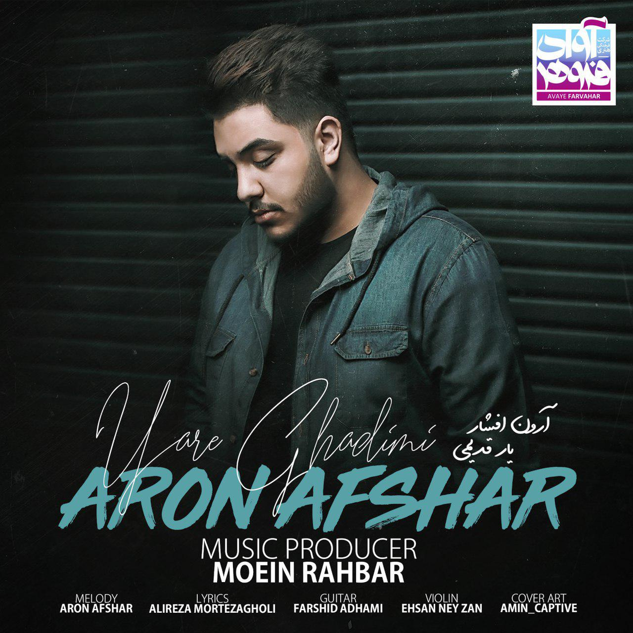 https://www.ganja2music.com/Image/Post/8.2019/Aron%20Afshar%20-%20Yare%20Ghadimi.jpg