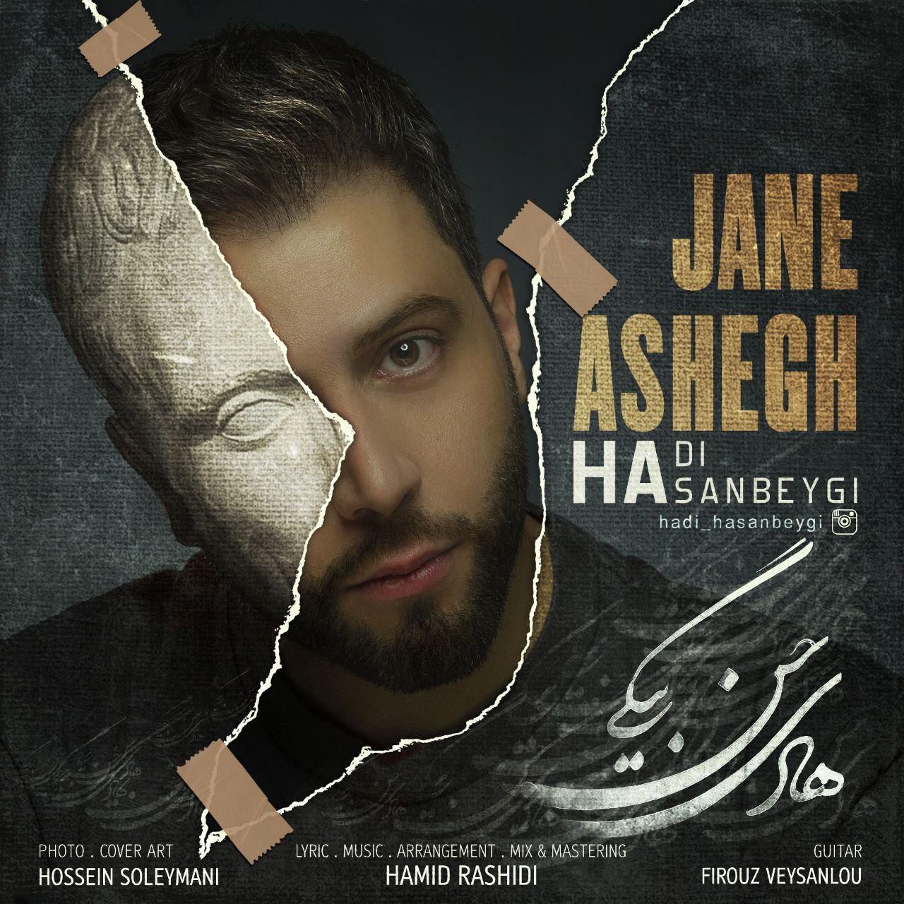 دانلود آهنگ جدید هادی حسن بیگی به نام جان عاشق