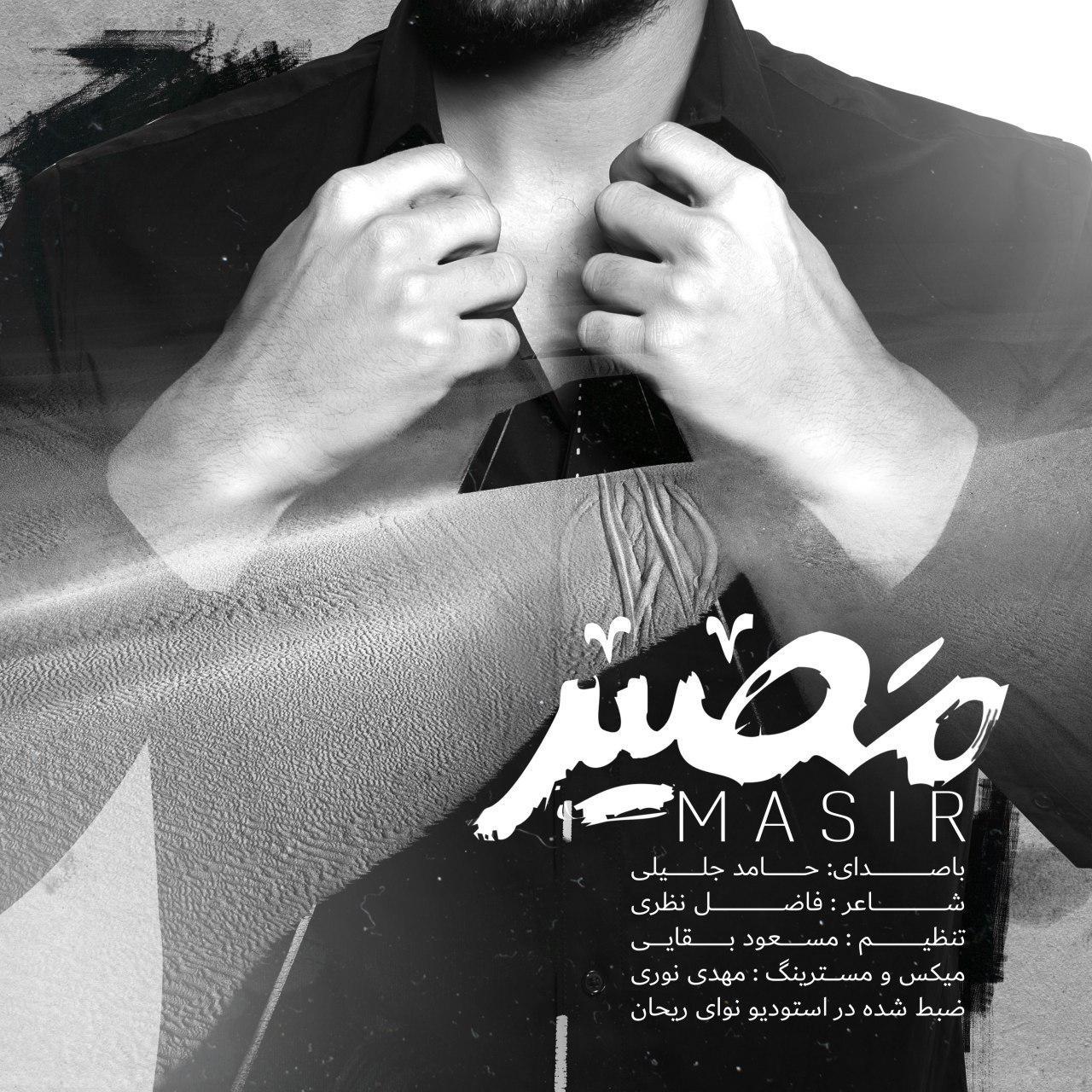 دانلود آهنگ جدید حامد جلیلی به نام مصیر