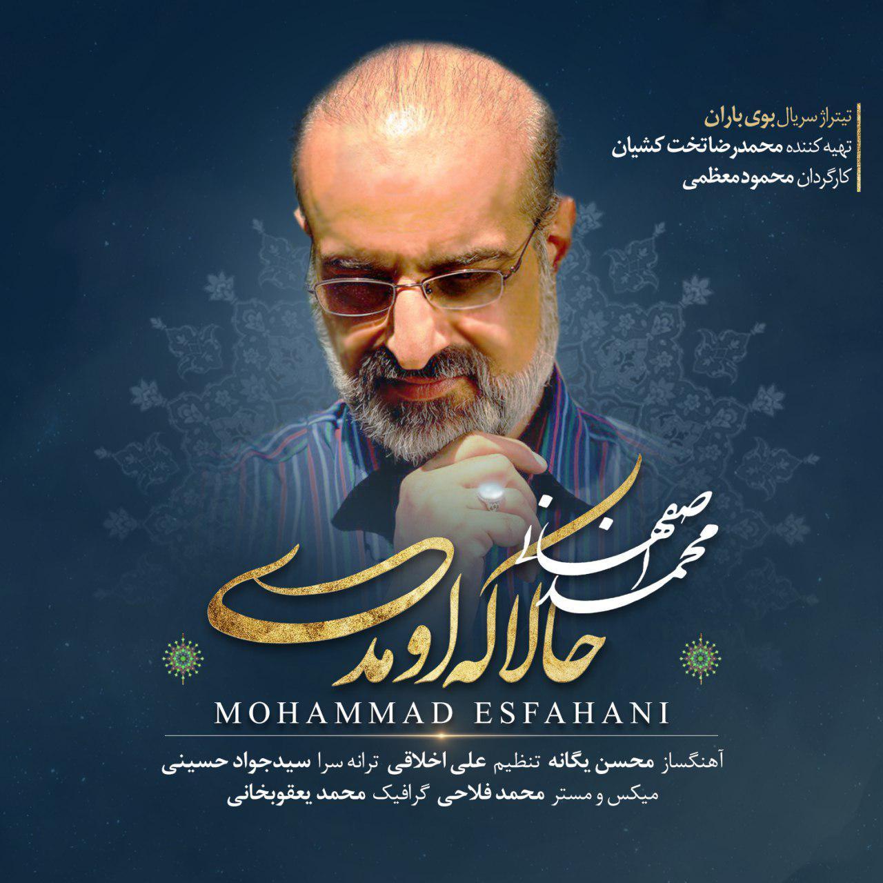 https://www.ganja2music.com/Image/Post/8.2019/Mohammad%20Esfahani%20-%20Hala%20Ke%20Omadi.jpg