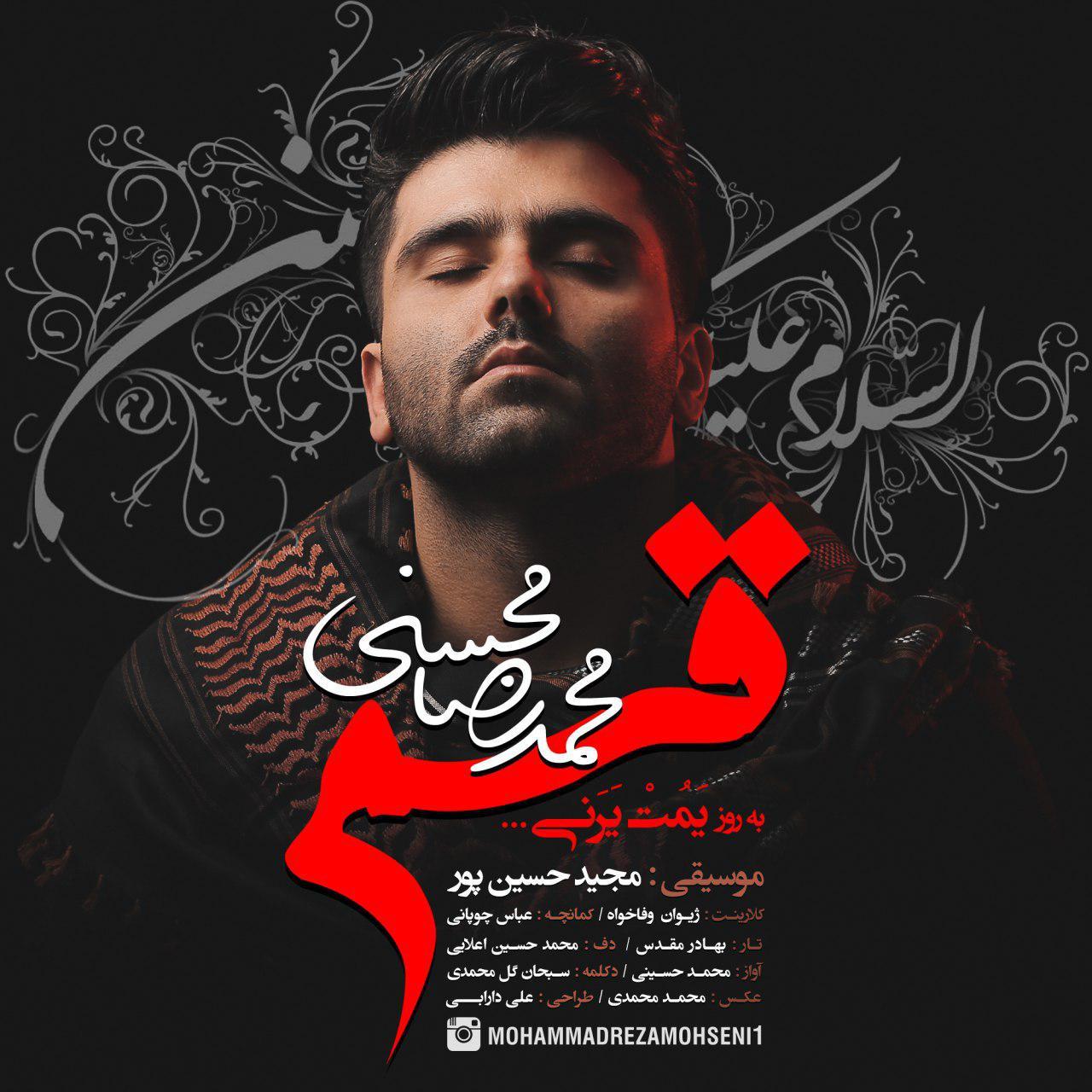دانلود آهنگ جدید محمدرضا محسنی به نام قسم