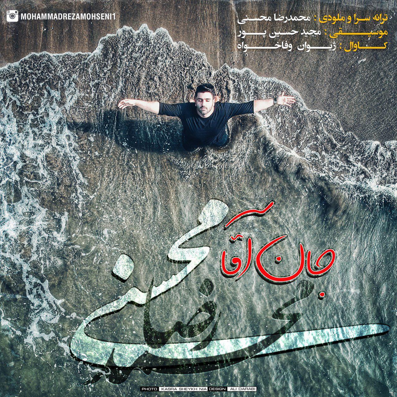 دانلود آهنگ جدید محمدرضا محسنی به نام جان آقا