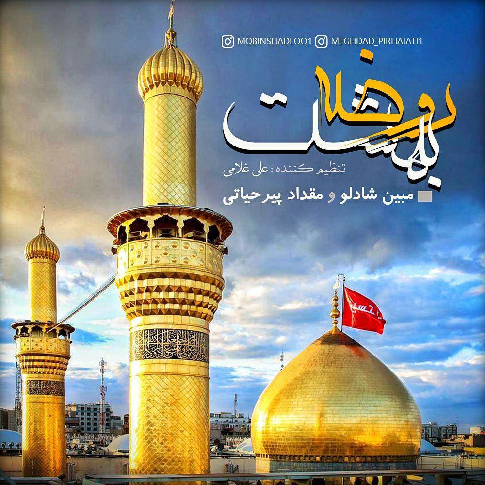 Mobin Shadloo – Rowzeh Behesht (Ft Meghdad Pirhayati)