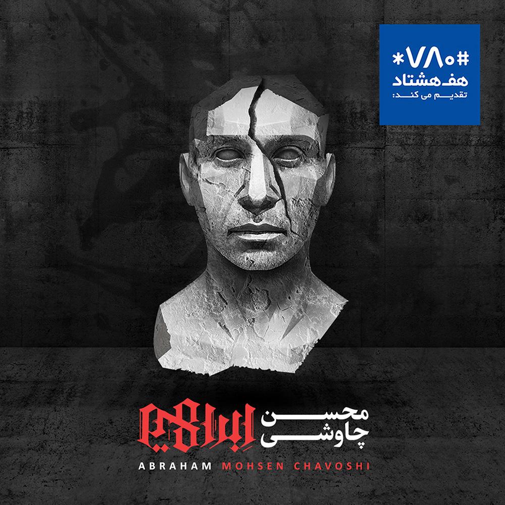 دانلود آلبوم جدید و زیبای محسن چاوشی به نام ابراهیم