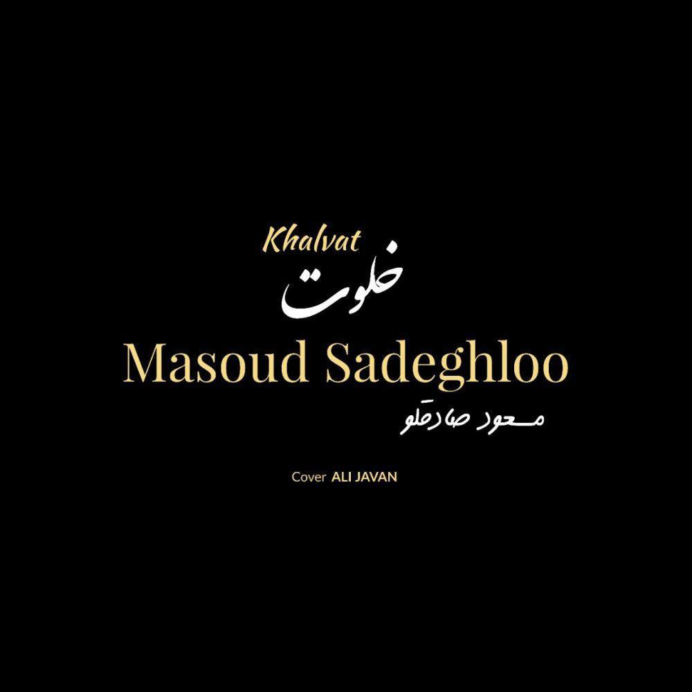 https://www.ganja2music.com/Image/Post/9.2019/Masoud%20Sadeghloo%20-%20Khalvat.jpg